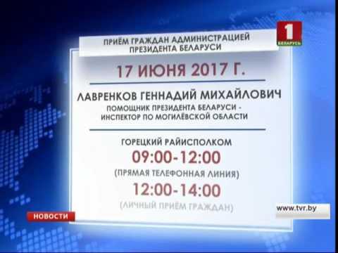График выездных приемов граждан Администрации Президента Беларуси