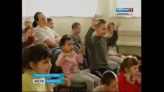 Россия-1 Камчатка. Сюжет про детей инвалидов. Елизовский дом-интернат для умственно отсталых детей