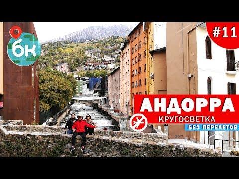 #11 Андорра. Горный оффшор и страна для пенсии. Кругосветка без перелётов | Большой круг