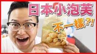 日本的小泡芙跟台灣小泡芙不同的地方?!便利商店小泡芙試吃報告《阿倫便利店》