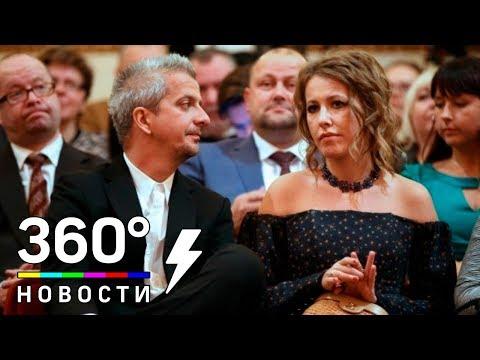 Собчак целуется с Богомоловым! Видео