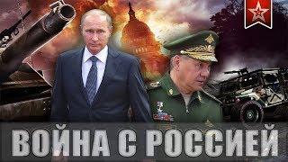НАЧАЛОСЬ! Запад готовится к войне с Россией