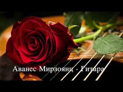 АВАНЕС МИРЗОЯНЦ. Гитара 2019