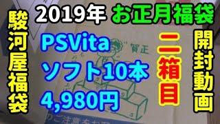 [駿河屋ゲーム福袋] 2019年お正月福袋 [二箱目] PSVitaソフト10本の開封動画です(^▽^)/ [PSVita]