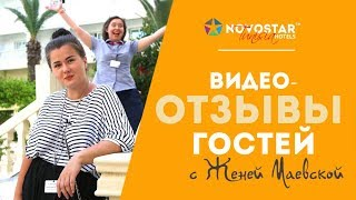 Видео-отзывы гостей с Женей Маевской. Novostar Omar/Dar Khayam, Novostar Les Colombes. Тунис 2019