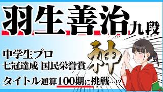 羽生善治先生のご活躍、女流棋士が語りました【将棋】タイトル通算100期なるのでしょうか!?