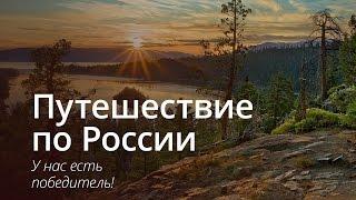 Кто выиграл путешествие по России от AppleInsider.ru и OneTwoTrip?