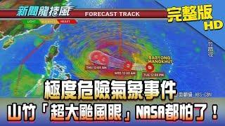 【完整版】極度危險氣象事件 山竹「超大颱風眼」NASA都怕了!2018.09.12《新聞龍捲風》