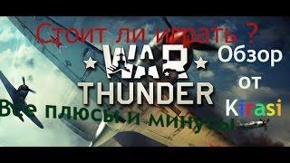 Стоит ли играть в War Thunder ?| Плюсы и минусы| Обзор игры .