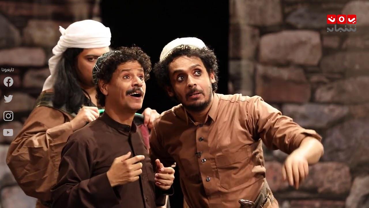 لأول مرة | المسرحية الكوميدية  طارت   | جديد يمن شباب 2020