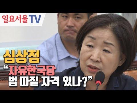 """심상정 """"자유한국당 법 따질 자격 있나?"""""""
