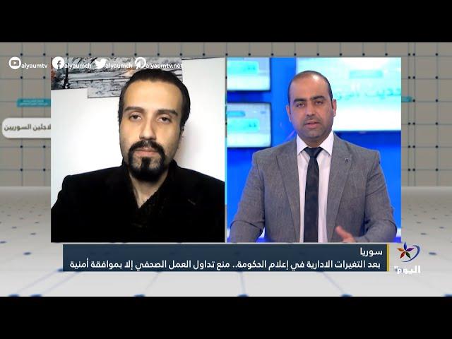 سوريا.. بعد التغيرات الادارية في إعلام الحكومة.. منع تداول العمل الصحفي إلا بموافقة أمنية