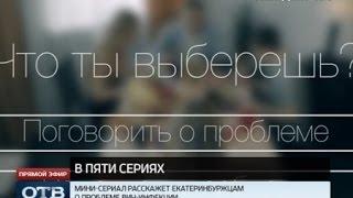 Уральский сериал о ВИЧ-инфекции стал хитом Рунета