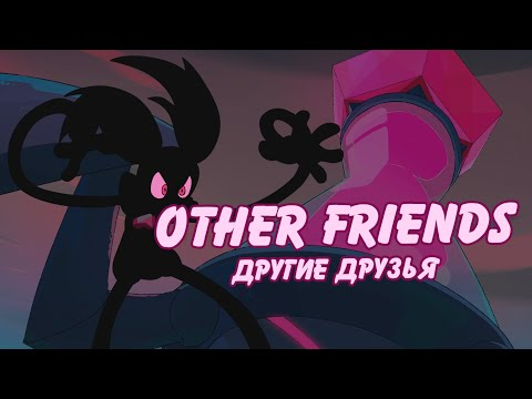 Other Friends - Другие Друзья (rus Cover By YAS)