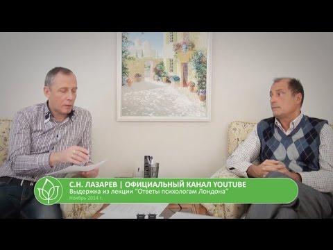 С.Н. Лазарев | Природа психоза и депрессии