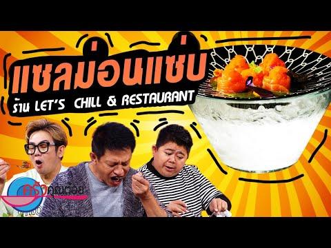 แซลมอนแซบ ร้าน Let's  Chill & Restaurant (2/2) 17 ก.ย. 64 ครัวคุณต๋อย