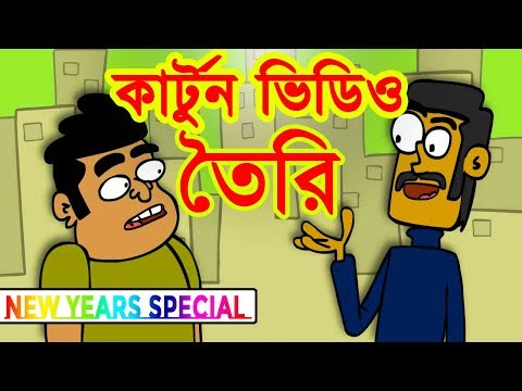 How To Make Cartoon Animation Video In Bangla 2019