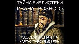 Тайна Библиотеки Ивана Грозного , рассмотренная  на картах таро Creator Fatum