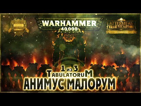 Анимус Малорум (1 из 3) - Liber: Tabulatorum [AofT] Warhammer 40000