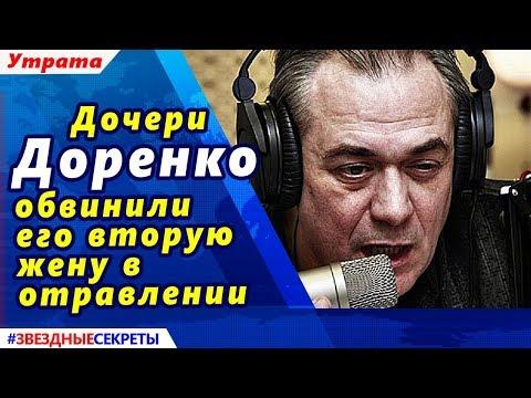 🔔 Дочери Доренко обвинили его вторую жену в отравлении