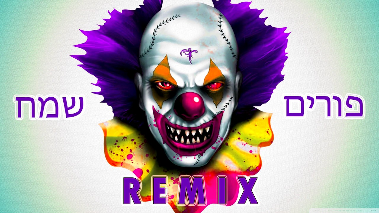 טראנס פורים - Remix - חג פורים (bootleg by D.B.S)