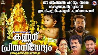 കണ്ണന് പ്രിയനിവേദ്യം | ശ്രീകൃഷ്ണഭക്തിഗാനങ്ങൾ | Hindu Devotional Songs Malayalam | SreeKrishna Songs