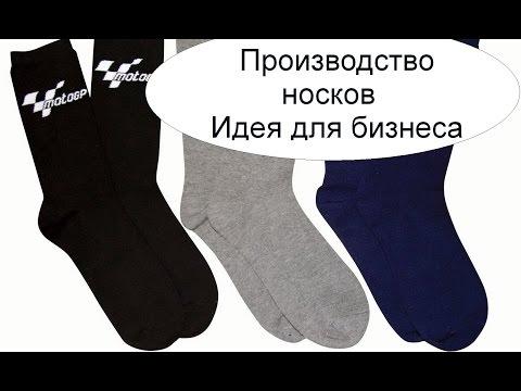 Оборудование для производства носков в домашних условиях