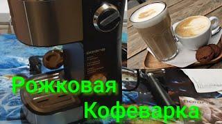 КАК ВЫБРАТЬ КОФЕВАРКУ/ОБЗОР Рожковая кофеварка POLARIS PCM 4012