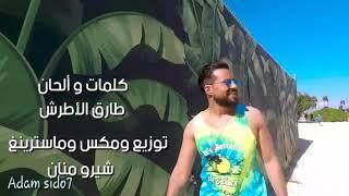 يلا يا دي جي..طارق الأطرش..yalla ya Dj