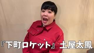 大納言光子ものまね演舞 其の五十四 ☆ドラマ日曜劇場『下町ロケット』佃...