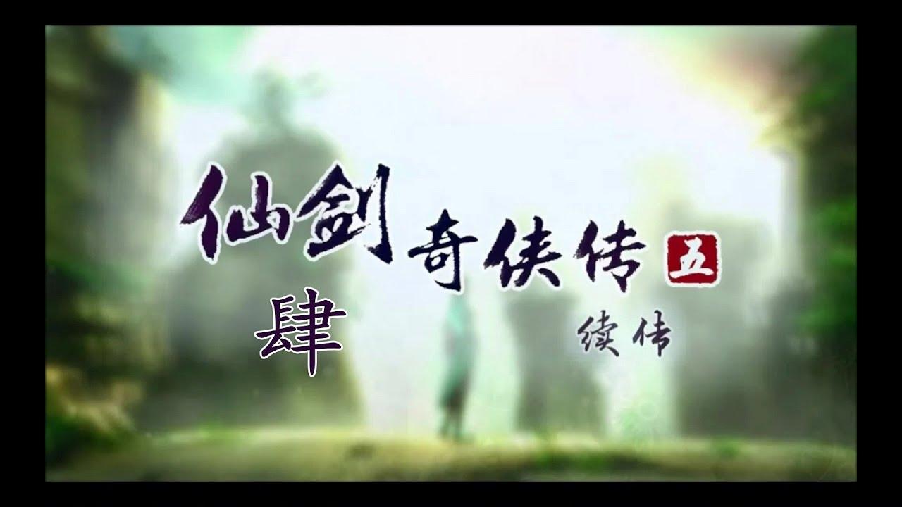 【峯蜜實況】仙劍奇俠傳五續傳3.0 一周目坑爹模式直播翻車實錄04 皇甫…大叔
