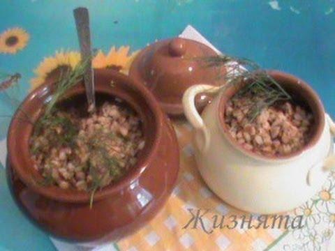 Блюда в горшочке — Кулинарные рецепты любящей жены