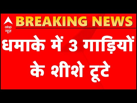 Delhi Blast: 3 Cars Damaged In IED Bomb Explosion Near Israel Embassy