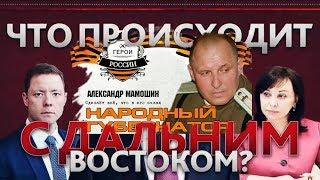 Что Происходит с Дальним Востоком ПРАВДА о губернаторе Приморского края Александре Мамошине