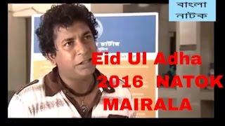 Natok MAIRALA  EiD Ul Azha natok 2016 by Mosharraf Karim  full HD