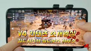 V4 브이포 콘텐츠 소개영상 (길드시스템, 필드보스, …