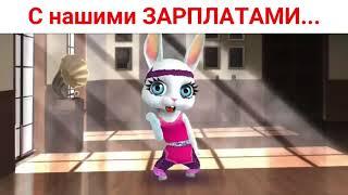 С нашими ЗАРПЛАТАМИ....Только жену АФРИКАНКУ!! )) Зайка Zoobe.