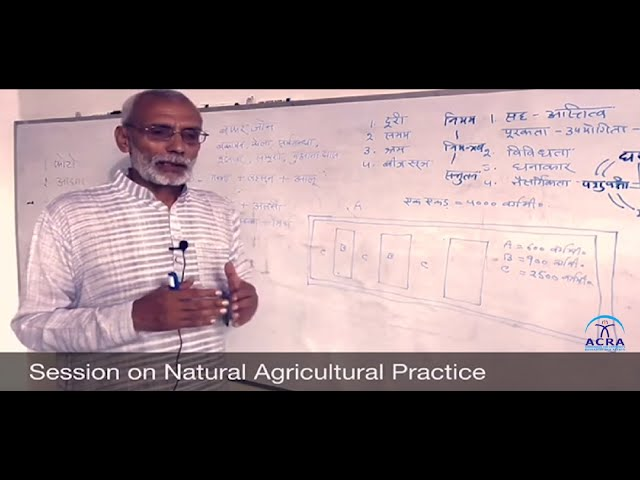 AGRI SESSION: NATURAL AGRICULTURAL PRACTICE AND IT'S BENEFIT