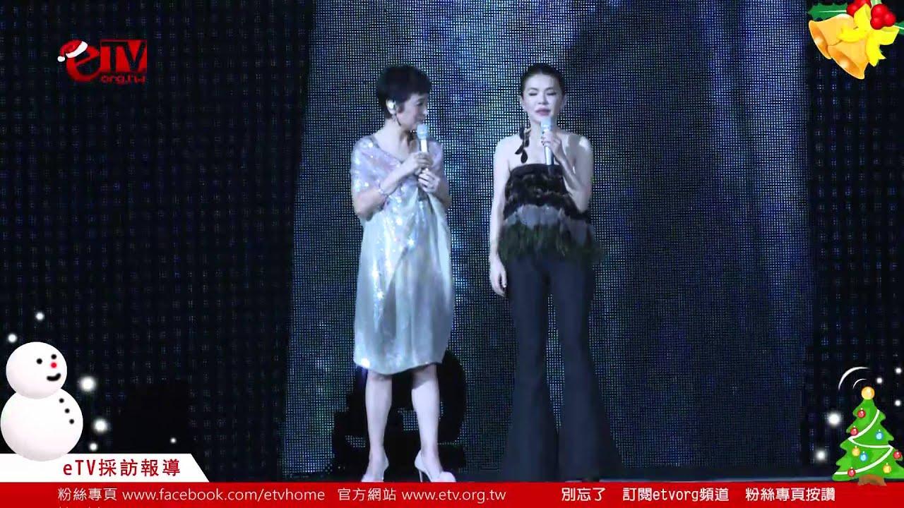 張清芳演唱會 張艾嘉合唱這些日子以來 - YouTube