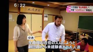 RNC西日本放送news. everyで紹介された岡山県を中心に活動する映画製作...
