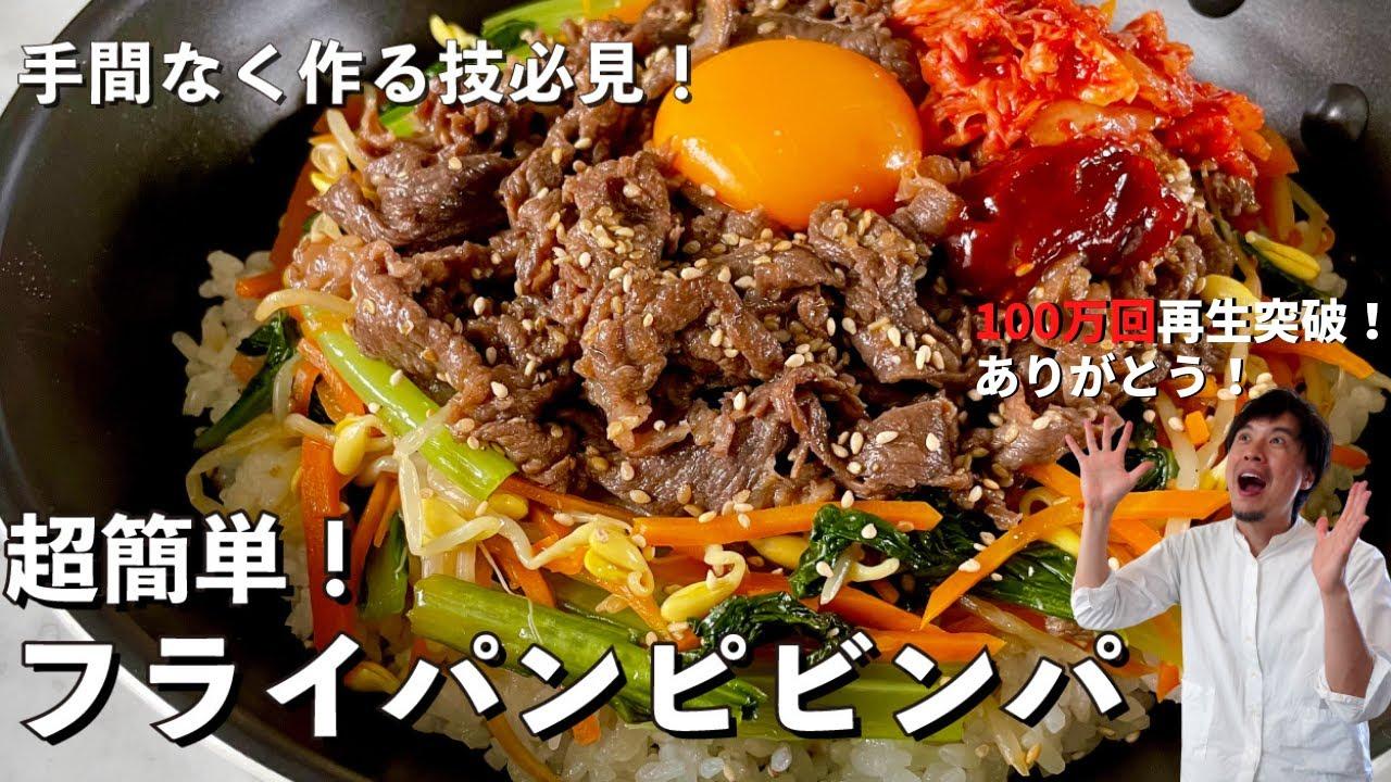 フライパンで韓国定番料理!手間なくできる技を伝授!ピビンパの作り方