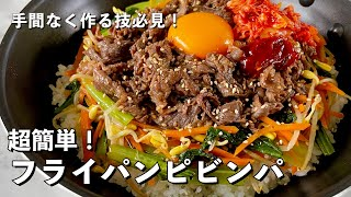 Frying pan Bibimbap | Koh Kentetsu Kitchen [Cooking researcher Koh Kentetsu official channel]'s recipe transcription