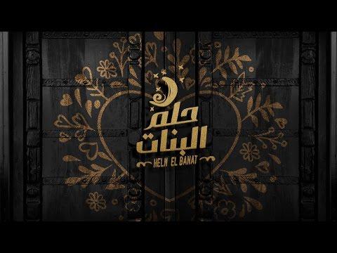 اغنية نانسي عجرم حلم البنات 2017