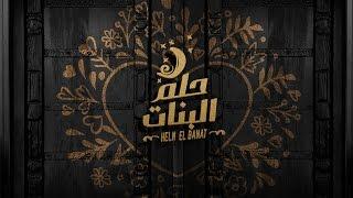Nancy Ajram - Helm El Banat - Official Lyrics Video / نانسي عجرم - حلم البنات - اغنية