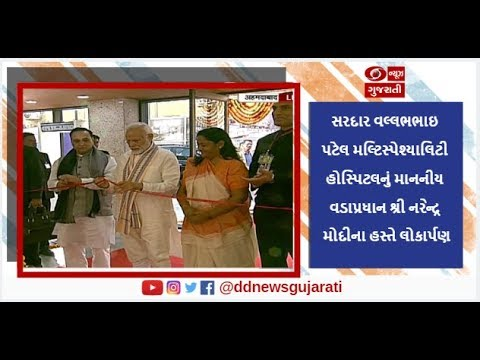 PM Modi inaugurates Sardar Vallabhbhai Patel Institute of Medical Science and Research