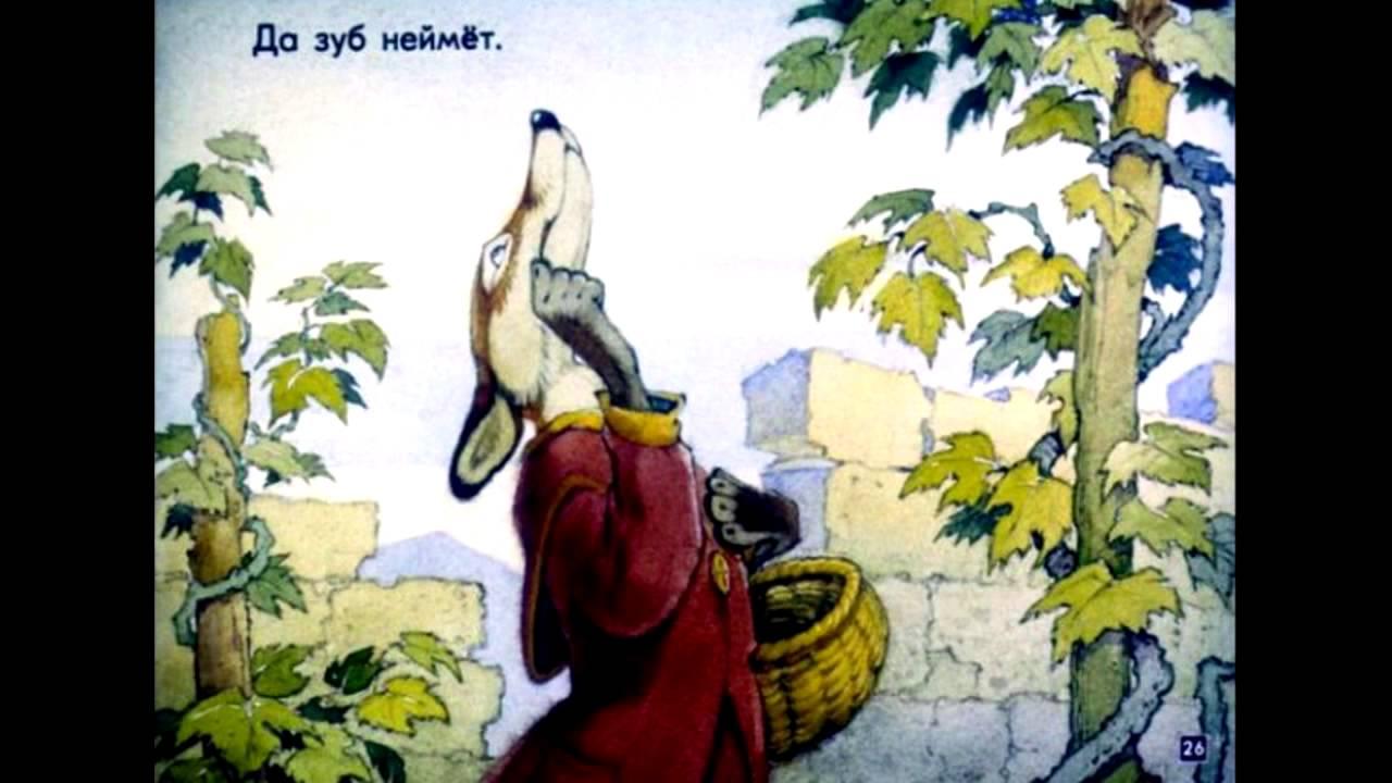 Лисица и виноград (И. А. Крылов. Лисица и Виноград) - YouTube