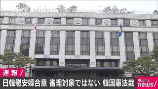 慰安婦合意の違憲訴え 韓国憲法裁が原告の訴え却下(19/12/27)