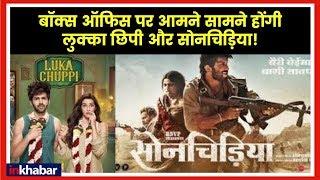 Luka Chuppi & Sonchiriya Movie Pre Review; Kartik Aaryan, Ashutosh Rana Movie Release Update