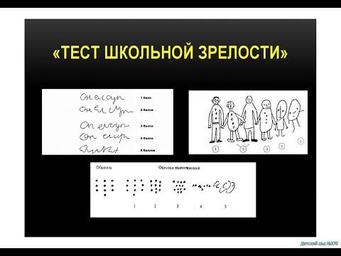 Ориентационный тест школьной зрелости Керна-Йирасека. Детский педагог-психолог