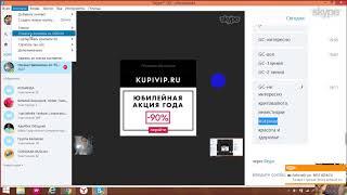 Обучение работы в скайпе  с партнёром